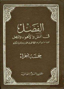 كتاب الفصل في الملل والأهواء والنحل pdf