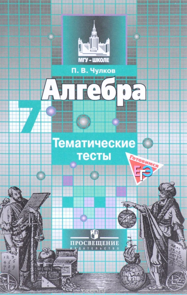 Решебник по математике 5 класс дорофеев шарыгин суворова 14-е издание не скачать