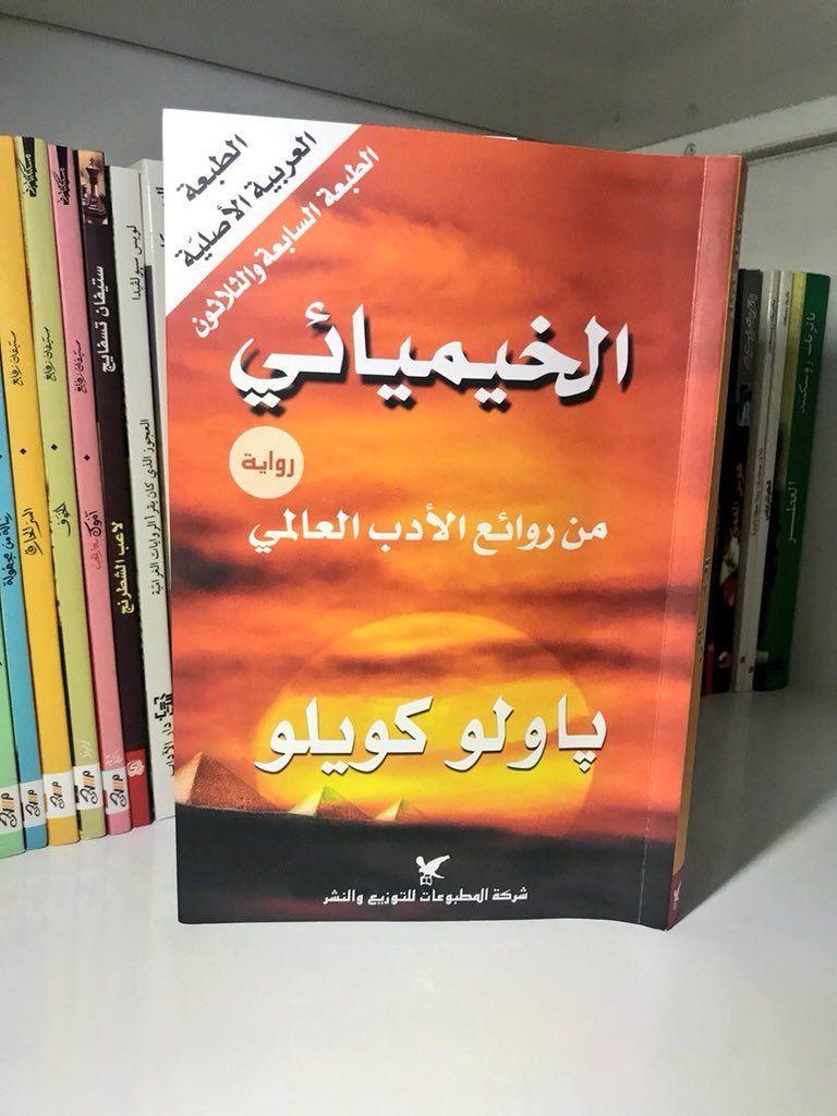 ناوية ابدا اقرا فيه Book Club Books Books Books To Read