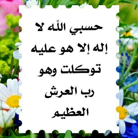 صباح الخير الصباح صباح اجواء الصباح قهوة الصباح الباكر قهوتي كوفي Doa Islam Islam Simple
