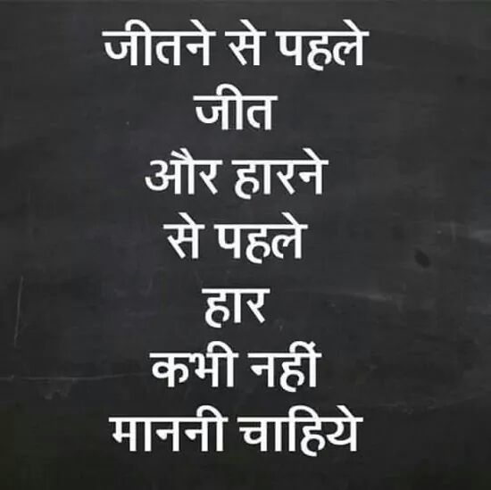 Gujarati Quotes, Quotes
