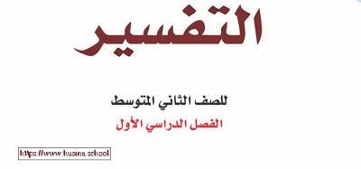 حل كتاب التفسير ثاني متوسط ف1 جميع الاسئلة والاجوبة بشكل نموذجي In 2020 Arabic Calligraphy Calligraphy