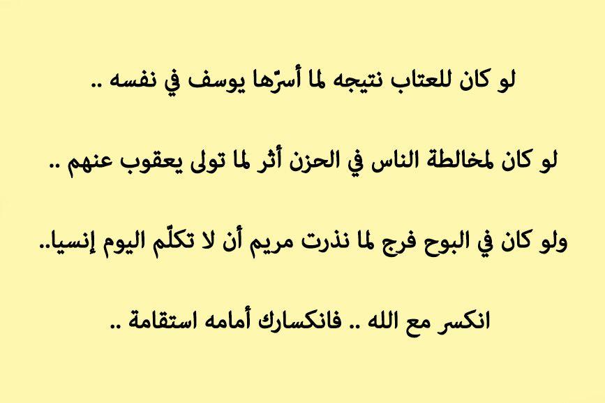 لو كان للعتاب نتيجه لما أسر ها يوسف في نفسه لو كان لمخالطة الناس في الحزن أثر لما تولى يعقوب عنهم ولو كان في البوح فرج لما نذرت Quotes Bsw Islam