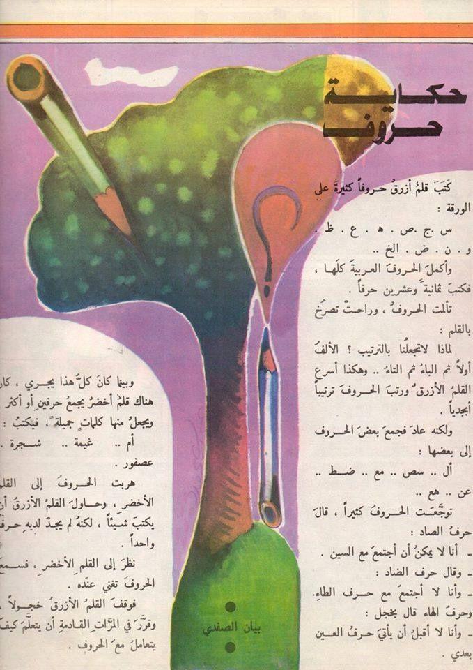 حكاية حروف للشاعر بيان الصفدي Arabic Kids Arabic Books Arabic Language