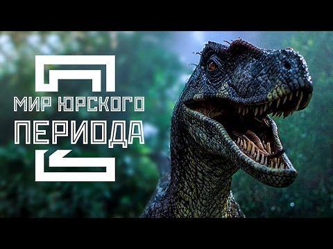 мир юрского периода 2 2018 смотреть онлайн фильм бесплатно