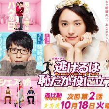 Phim Hợp Đồng Hôn Nhân | Nhật Bản