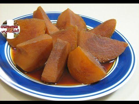 الشلغم العراقي بالدبس طريقه عمل الشلغم بطعم لذيذ جدأ والمذاق رائع Sweet Turnip Youtube Middle Eastern Recipes Food Sweet Potato