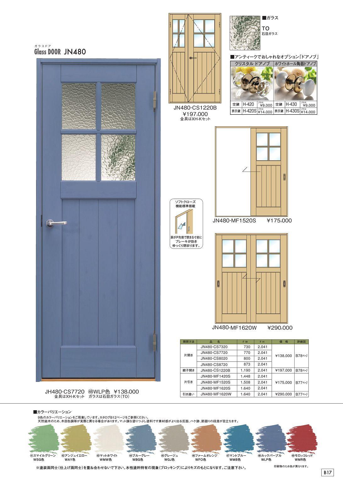 ユダ木工株式会社 木製ドアのカタログvol 36b カタログビュー
