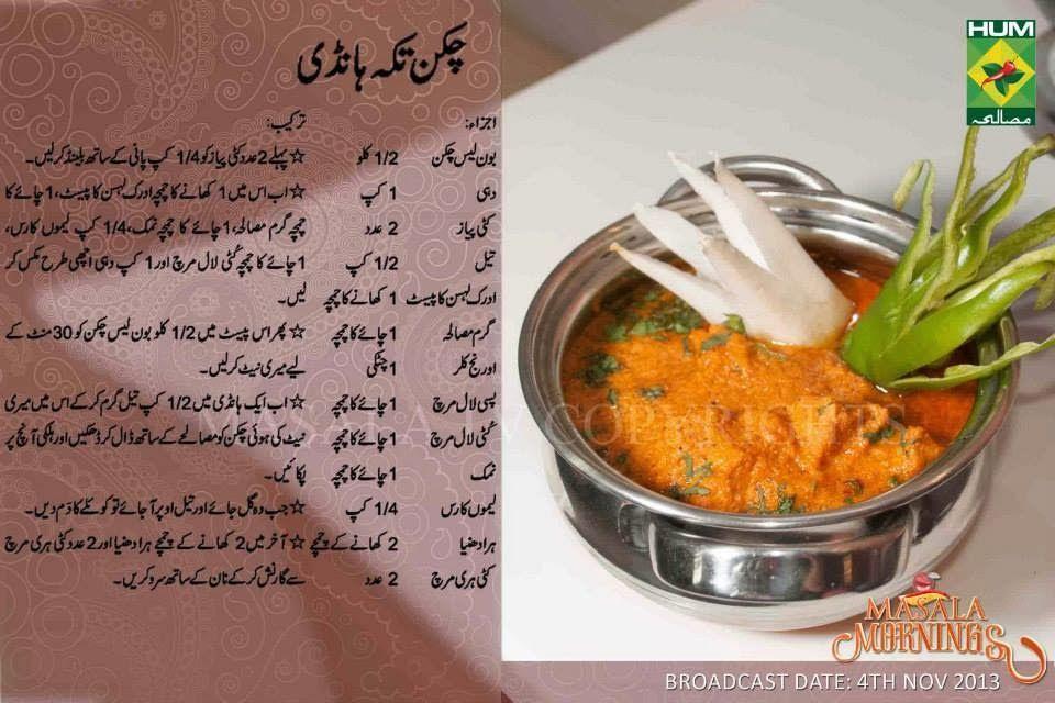 chicken boneless handi recipe by shireen anwer - Google ...
