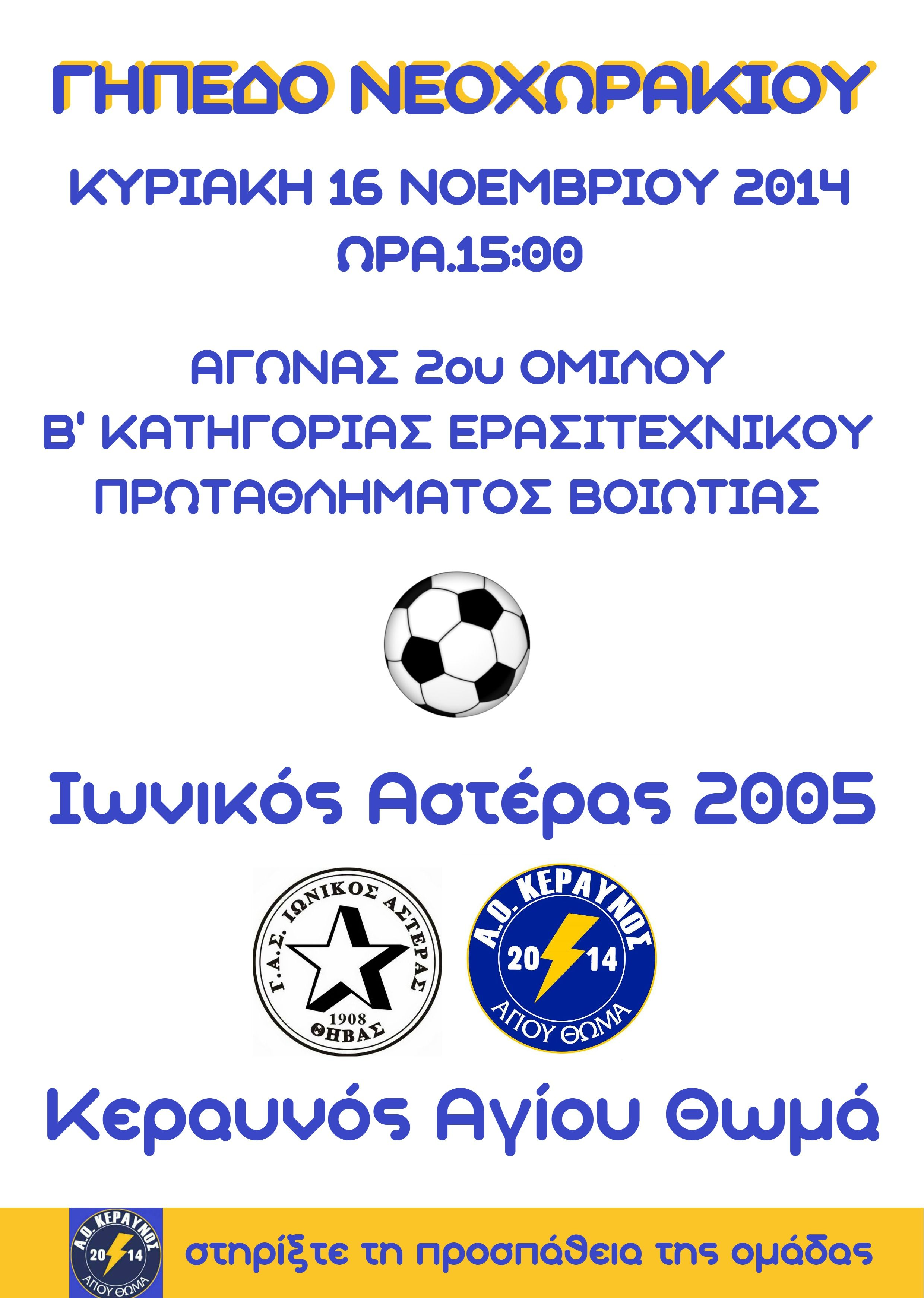 #kerafnos #Ionikos_asteras #thiva #viotia #podosfairo #epsb #agiosthomas