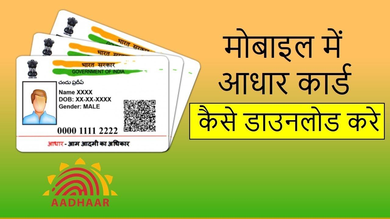 4f5dd80ed9069eef3c723187c42f580a - How To Get A Soft Copy Of Aadhar Card