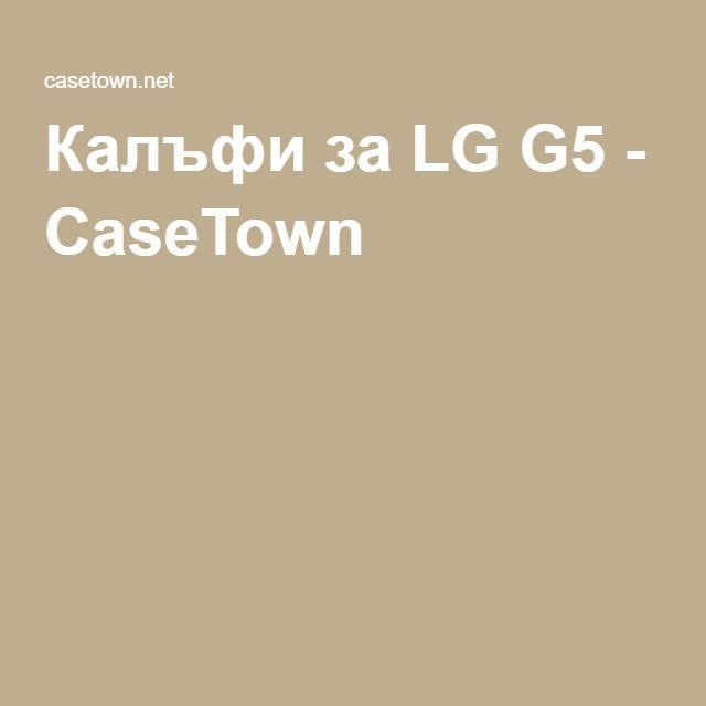 Калъфи и кейсове за LG G5 от CaseTown