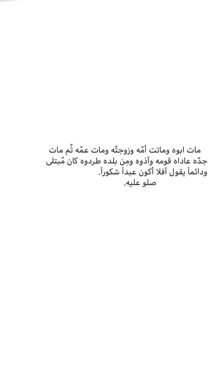 عليه أفضل الصلاة و السلام Cool Words Quotations Words