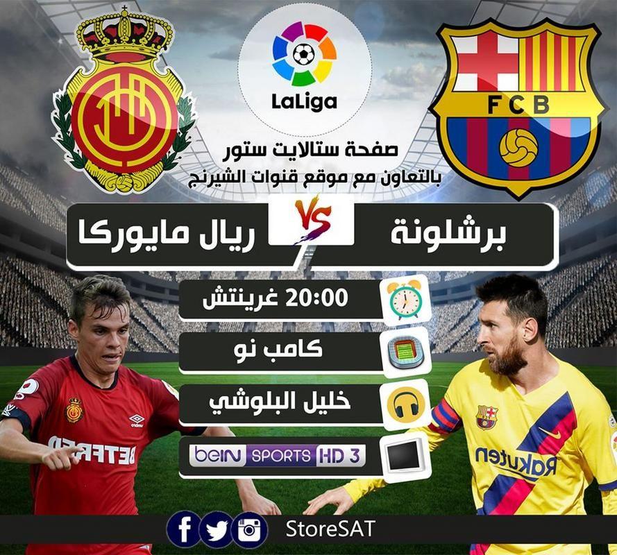 مجانا القنوات الناقلة مباراة برشلونة وريال مايوركا اليوم 7 12 2019 Bein Sports Sports Baseball Cards