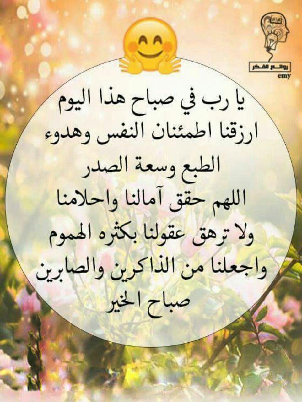 صباح التوكل على الرحمن Morning Greetings Quotes Morning Greeting Islamic Teachings