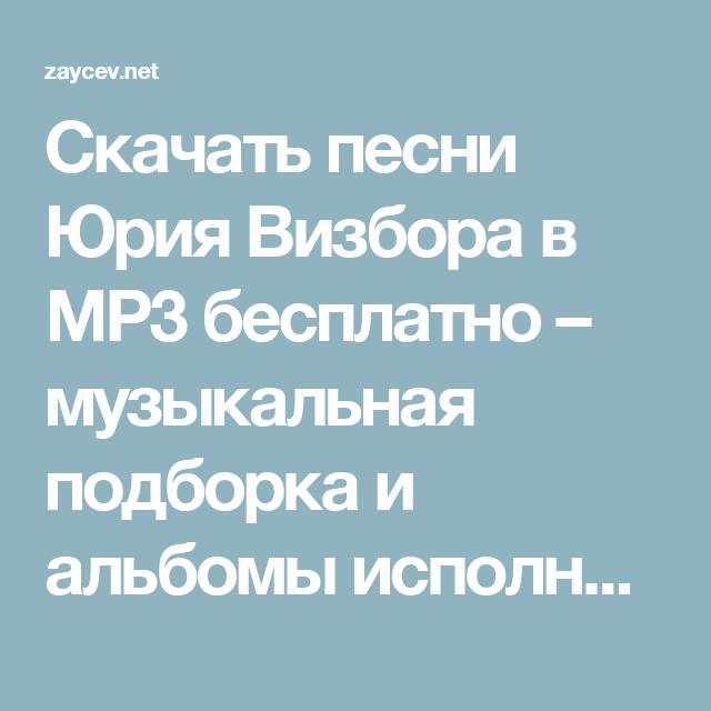 Юрий визбор песни скачать бесплатно mp3