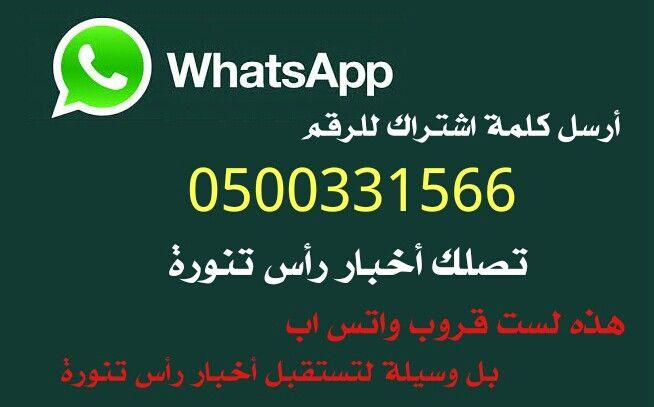 واتس اب منتديات رحيمة Incoming Call Screenshot Incoming Call