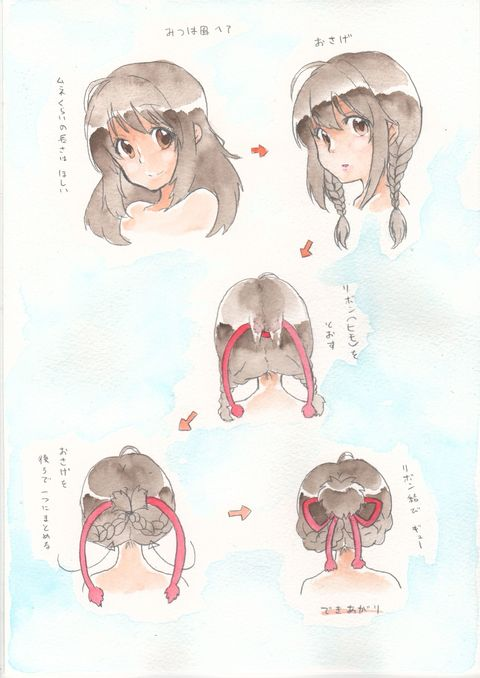 Just In Case Yall Wanna Know How To Do Mitsuhas Hairstyle