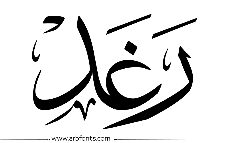 مخطوطة صورة إسم رغد Calligraphy Words Islamic Calligraphy Calligraphy Name