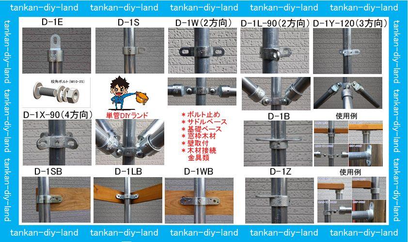 パイプ 種類 クランプ 管 単 単管パイプと単管クランプの役割とは?基礎知識から使い方まで徹底解説!