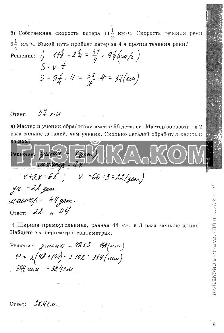 решебник по английскому языку кравцова 2003
