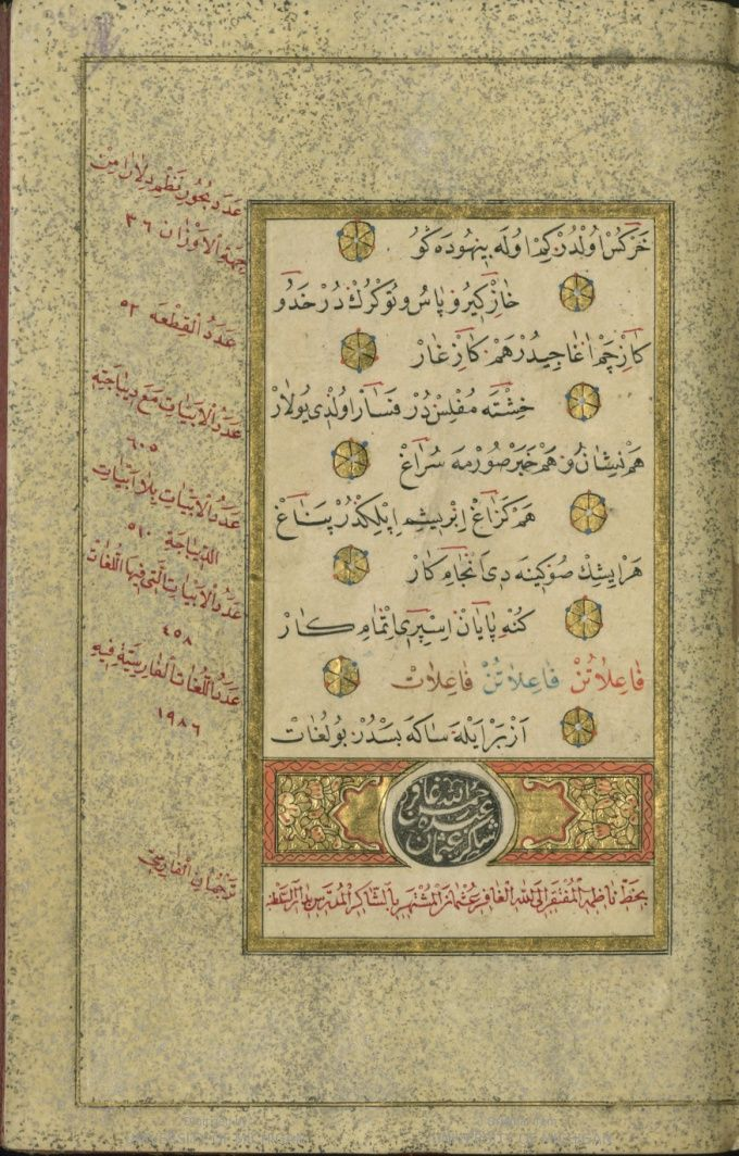 View Of The Close Of Islamic Manuscript 414 With Colophon And Seal Of The Author Image From The Hathi Trust Digital Librar Digital Library Manuscript Library