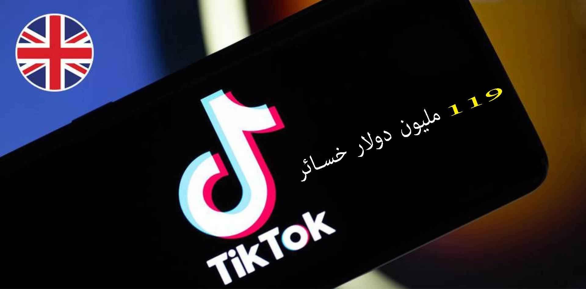 أكثر من 119 مليون دولار خسائر تيك توك Tiktok في بريطانيا لعام 2019 Audi Logo Vehicle Logos Logos