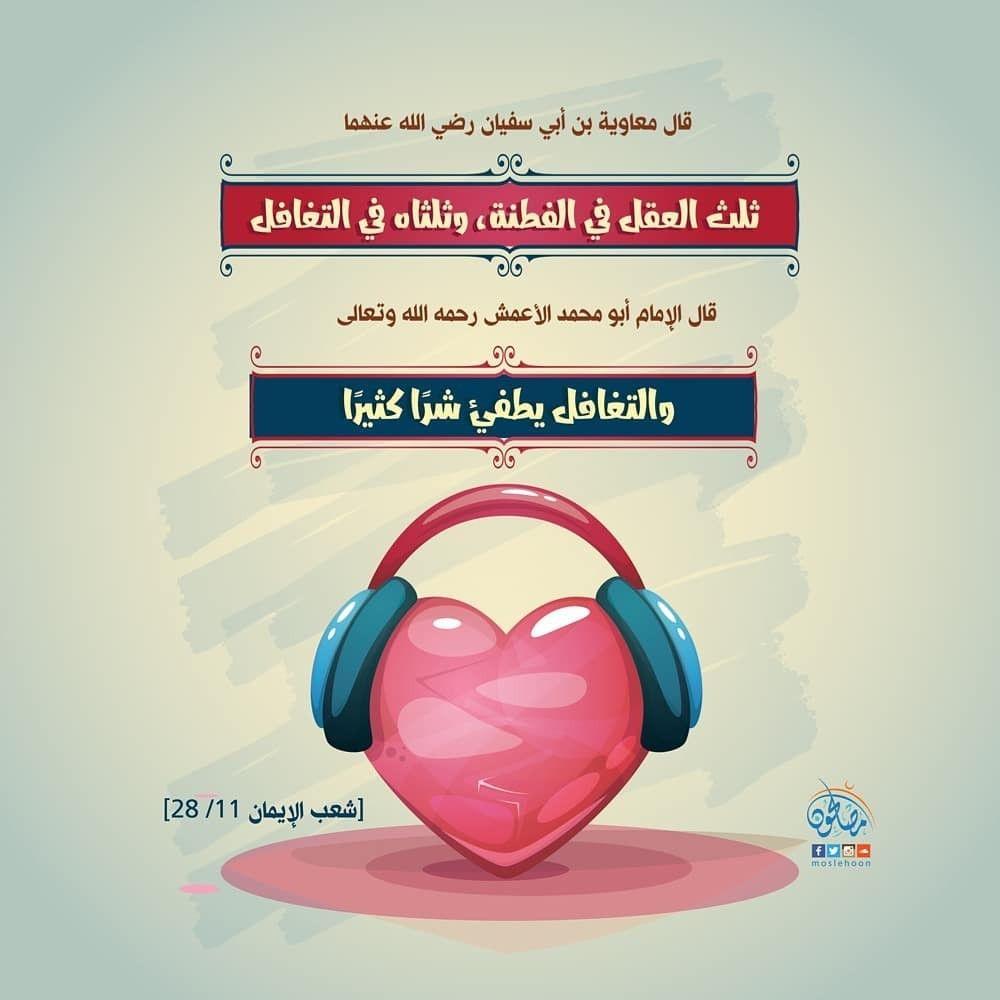 التغافل Islamic Quotes Quran Islamic Quotes Salaah