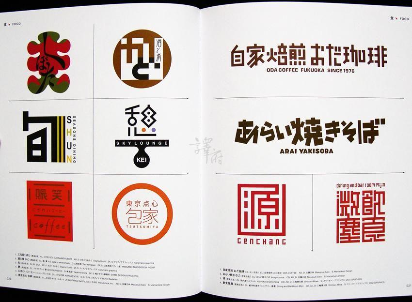 日本語logo 商標グラフィック 翻訳家洋書株式会社プロインポートpdd 画像あり 字体 商標 ポスター