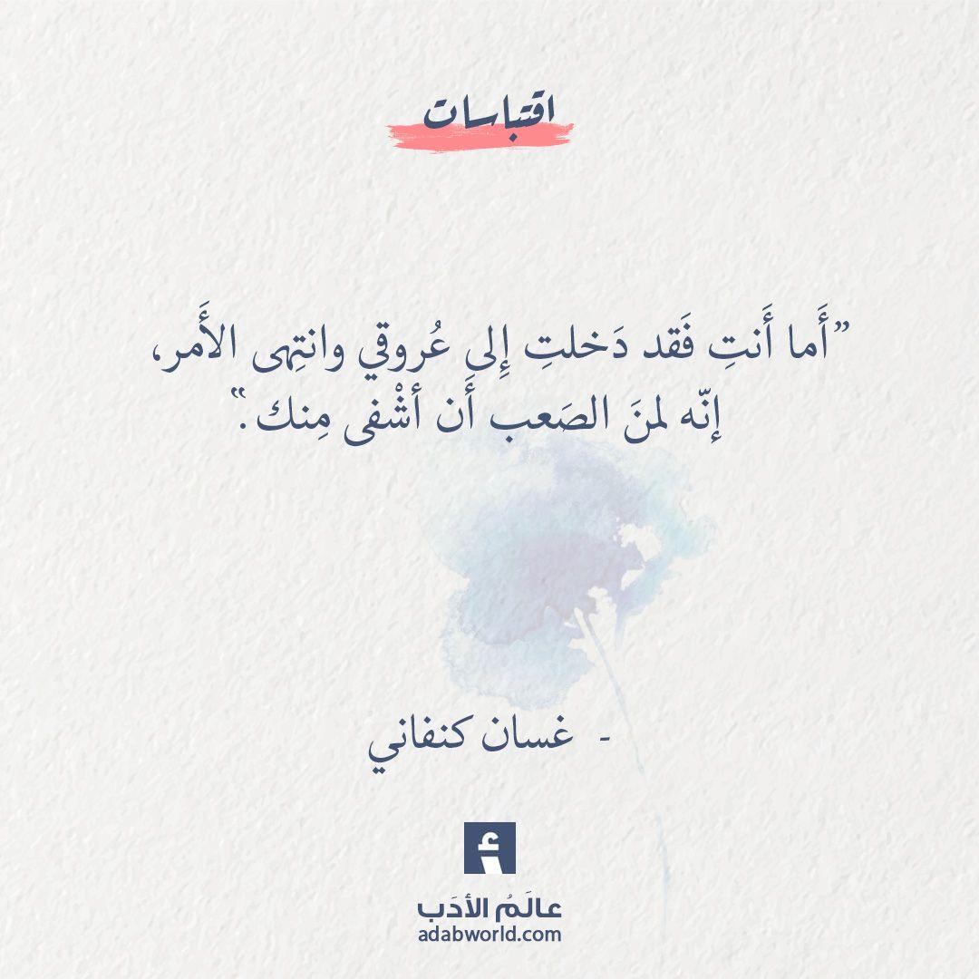 إن ه لمن الص عب أ ن أش فى م نك اقتباس لـ غسان كنفاني عالم الأدب Simple Love Quotes Love Smile Quotes Words Quotes