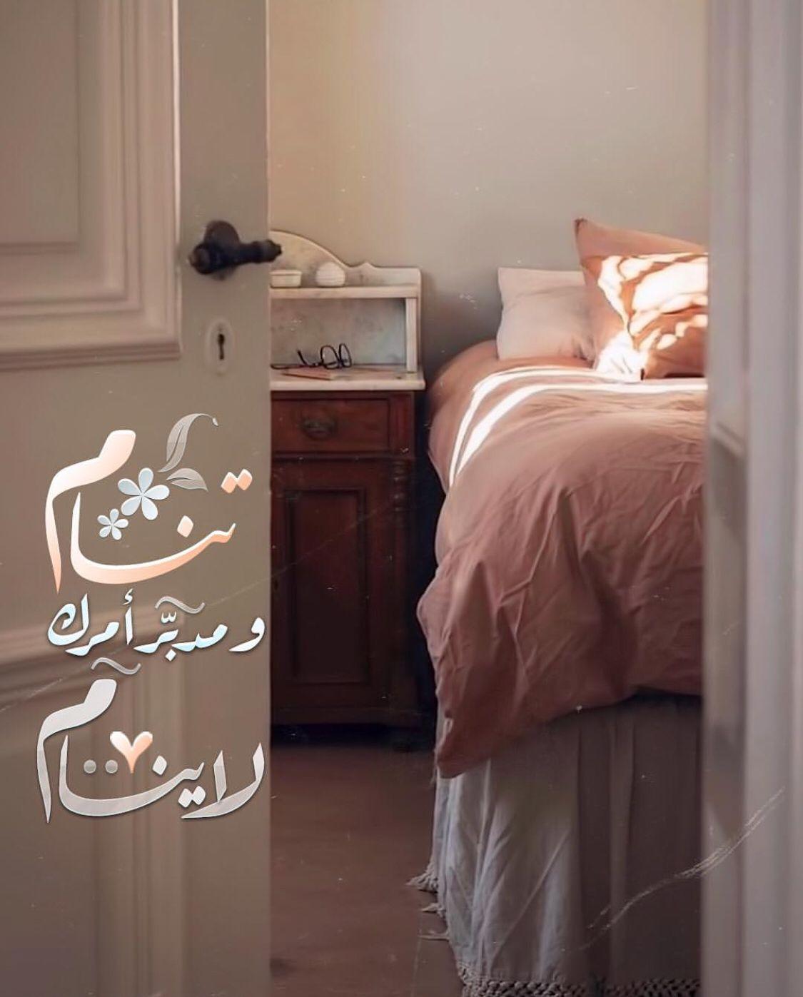 Pin By صورة و كلمة On تصبح على خير Good Night Islamic Images Islamic Pictures Allah