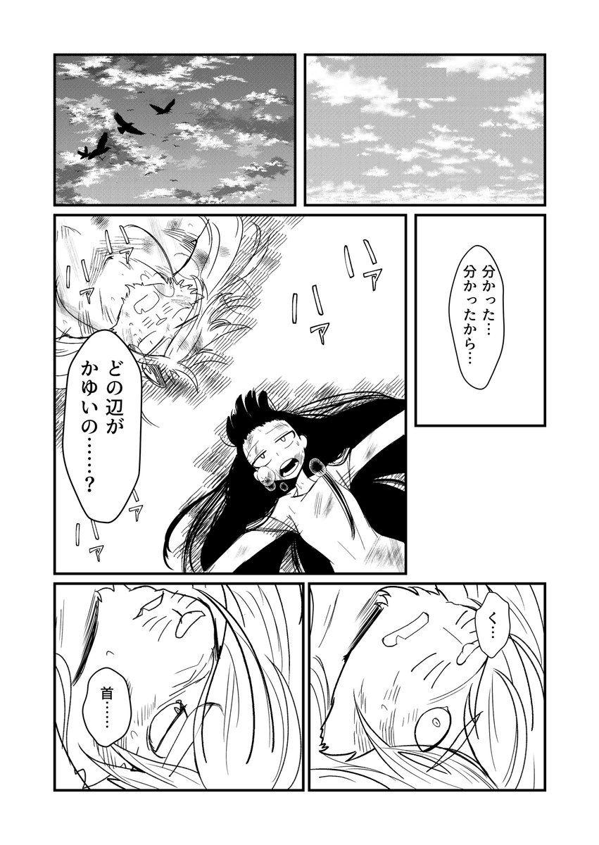 放サモ 漫画 ゲイ