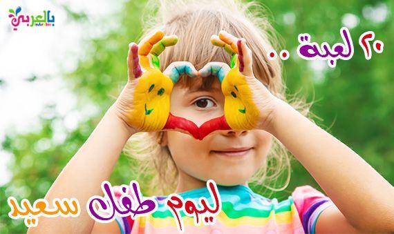 افكار ليوم الطفل العالمي 20 فكرة لحفلات عيد الطفولة Kids Hands Summer Photos Hand Coloring