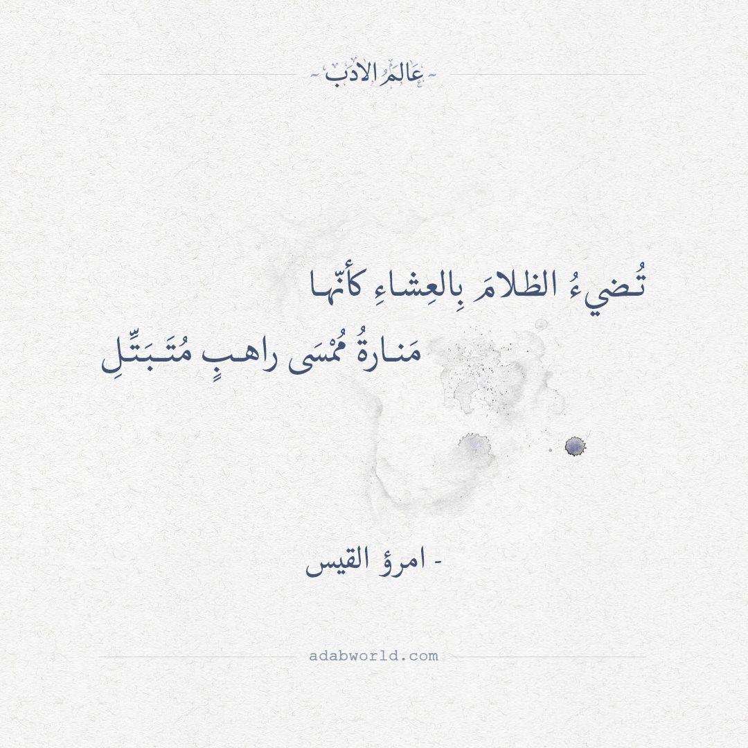 تضيء الظلام بالعشاء كأنها امرؤ القيس عالم الأدب Calligraphy Quotes Love Wonder Quotes Book Quotes