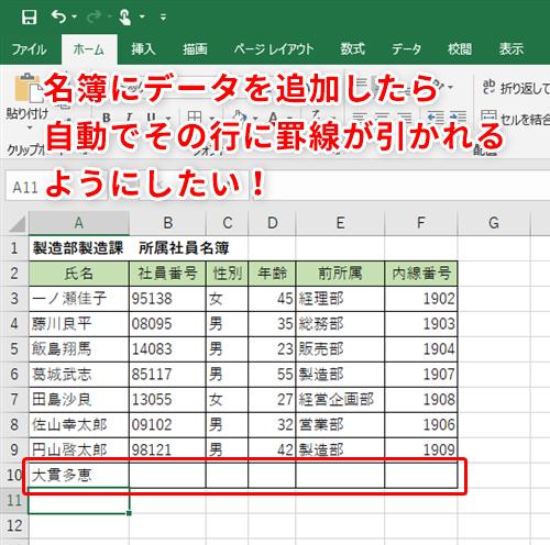 社員名簿や採用者名簿の作成や管理に、Excelを活用している方も多いの ...