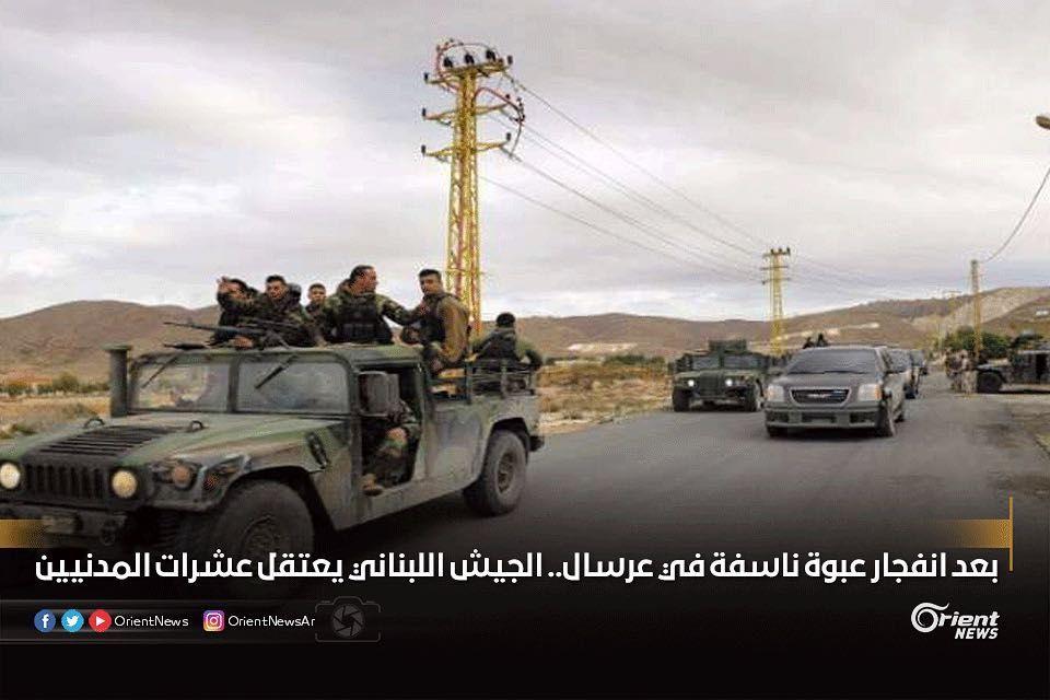 اعتقل الجيش اللبناني فجر اليوم الثلاثاء عشرات الأشخاص في منطقة عرسال على الحدود السورية إثر انفجار عبوة ناسفة بآلية عسكرية أ Orient Instagram Posts Golf Carts