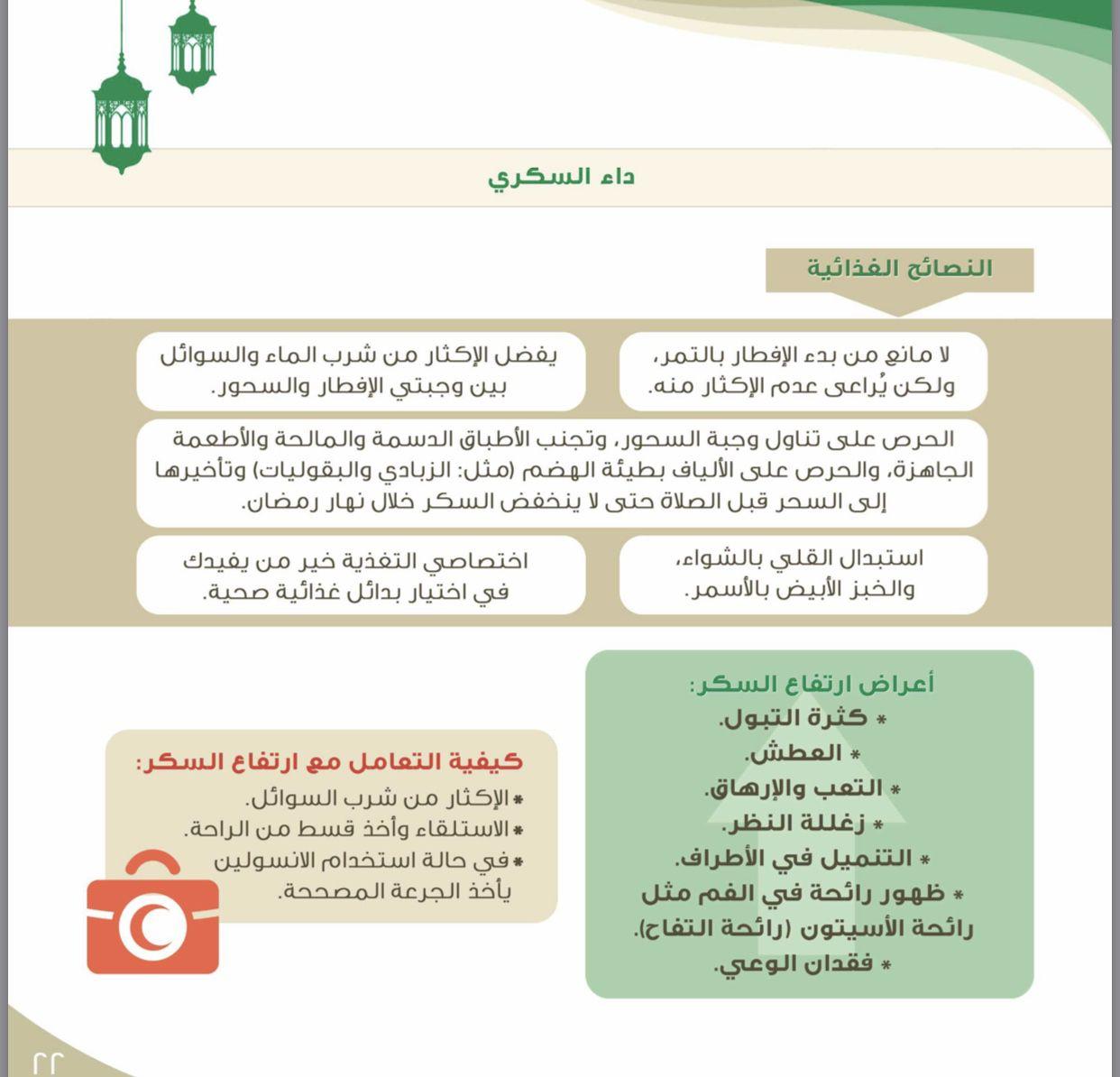 Pin By Re0o0ry ه م س ات ع اب ر ة On Diabetes السكري Slc Ios Messenger