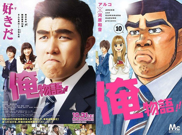 Video Ore Monogatari My Love Story Manga Cover Gets Inspired By Live Action Movie Sgcafe My Love Story My Love Story Anime Manga Covers
