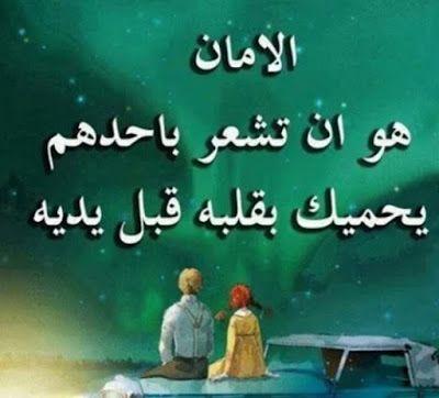 الاحساس بالامان Arabic Love Quotes Blog Posts Blog