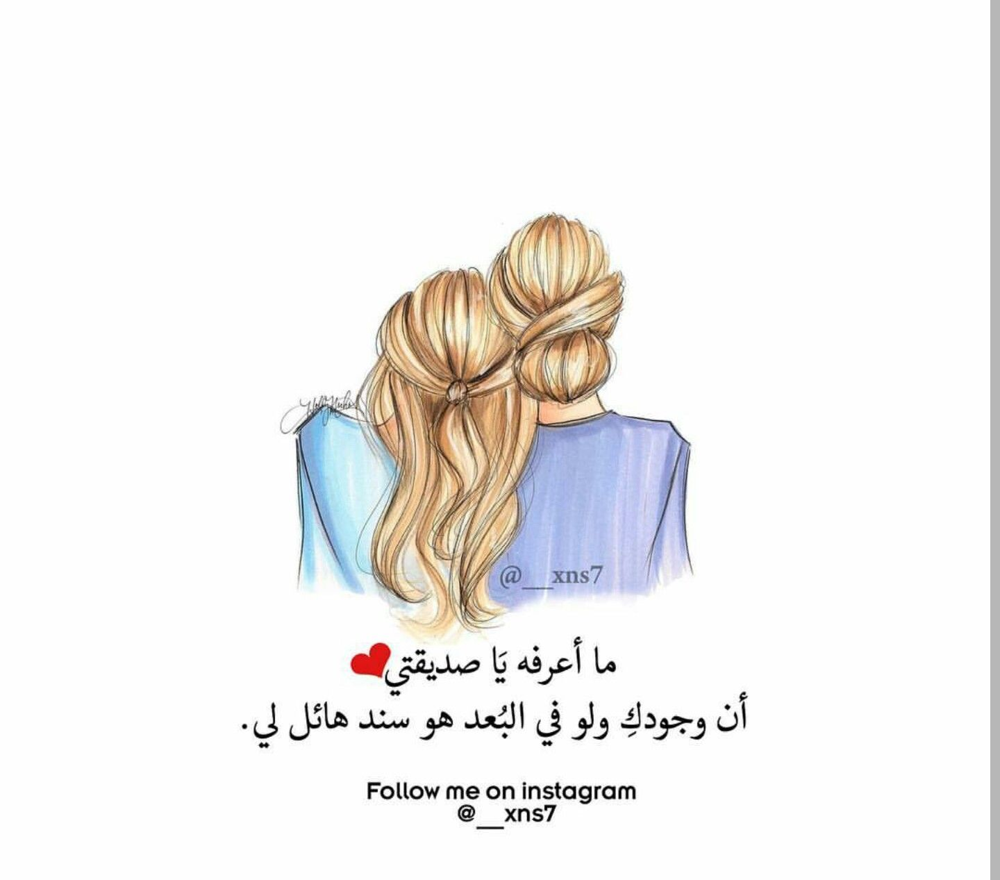 Pin By Ftoom On همسات لامست قلبي Birthday Girl Quotes Friends Quotes Beautiful Arabic Words