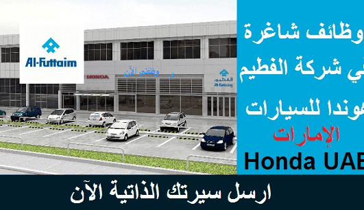 أعلنت شركة هوندا الامارات Honda Uae للسيارات عن العديد من الوظائف الشاغرة لديها في الكثير من التخصصات وسوف نعرض لكم تفاصيل كافة ا Honda Uae