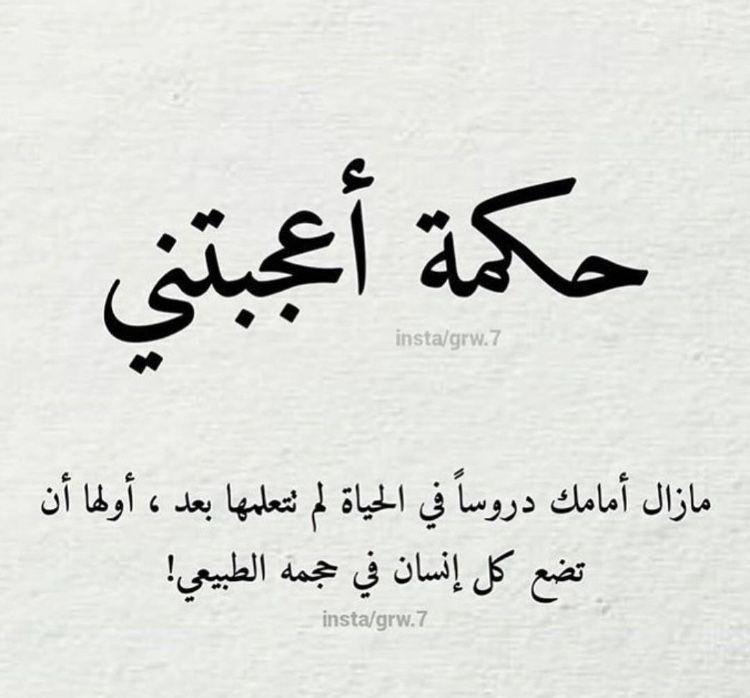 بكل معنى الكلمه Words Quotes Funny Arabic Quotes Wisdom Quotes