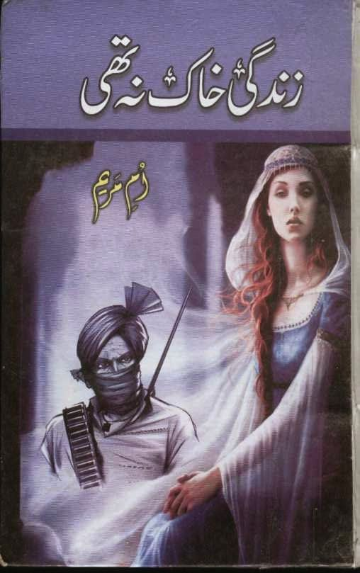 Bazigar 8 by Shakil Adilzada Download PDF