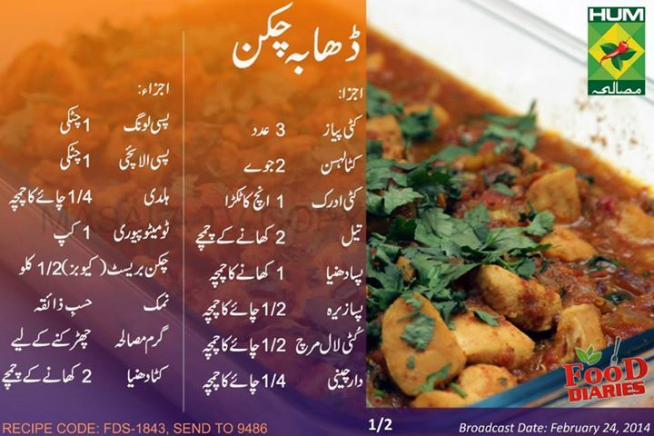 Dhabaa chicken recipe by chef zarnak sidhwa food pinterest dhabaa chicken recipe in urdu english zarnak sidhwa masala tv forumfinder Images