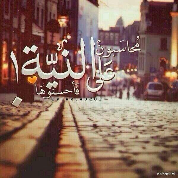 أحسنوا نواياكم Cool Words Arabic Quotes Different Quotes