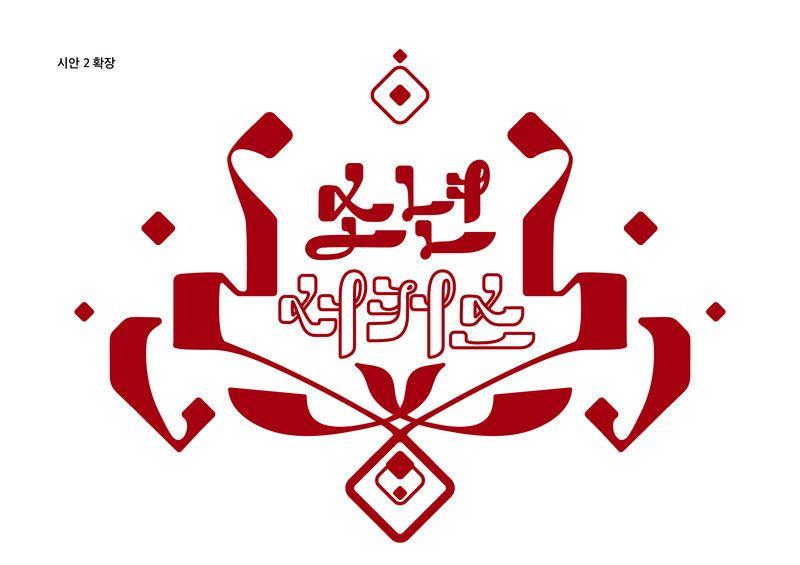 소년 서커스 로고 레터링 시안 - 그래픽 디자인 · 타이포그래피, 그래픽 디자인, 타이포그래피, 그래픽 디자인, 타이포그래피