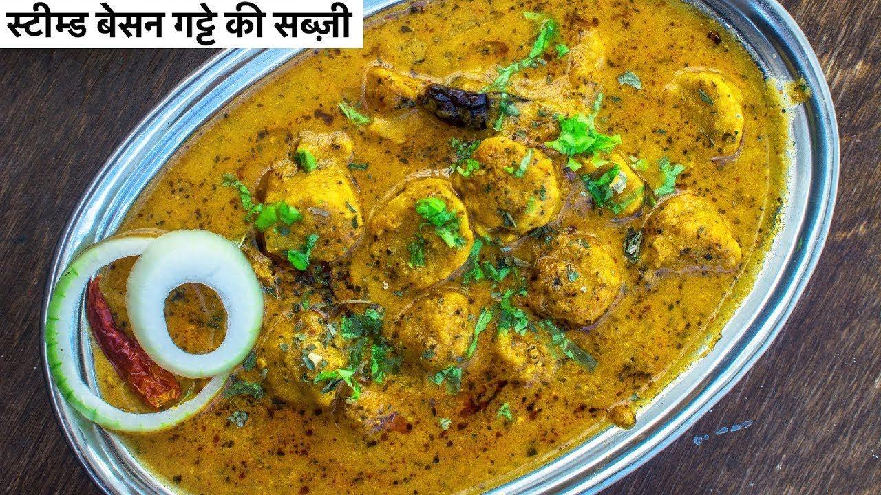 Rajasthani steamed besan gatte ki sabji rajasthani steamed besan gatte ki sabji forumfinder Choice Image