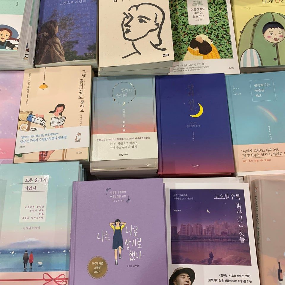 When Visiting Korea I Discovered That A Lot Of Korean Book Covers Have Really Cute Illustrations On Them Bookporn Book Cover Books Book Flowers