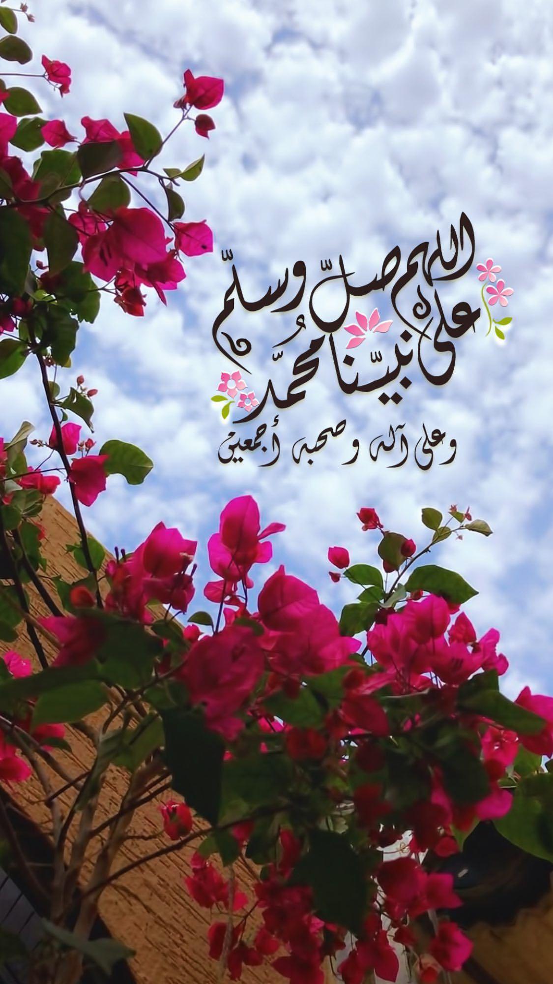 اللهم صل وسلم على نبينا محمد وعلى آله وصحبه أجمعين In 2021 Islamic Calligraphy Painting Ramadan Gifts Islamic Calligraphy