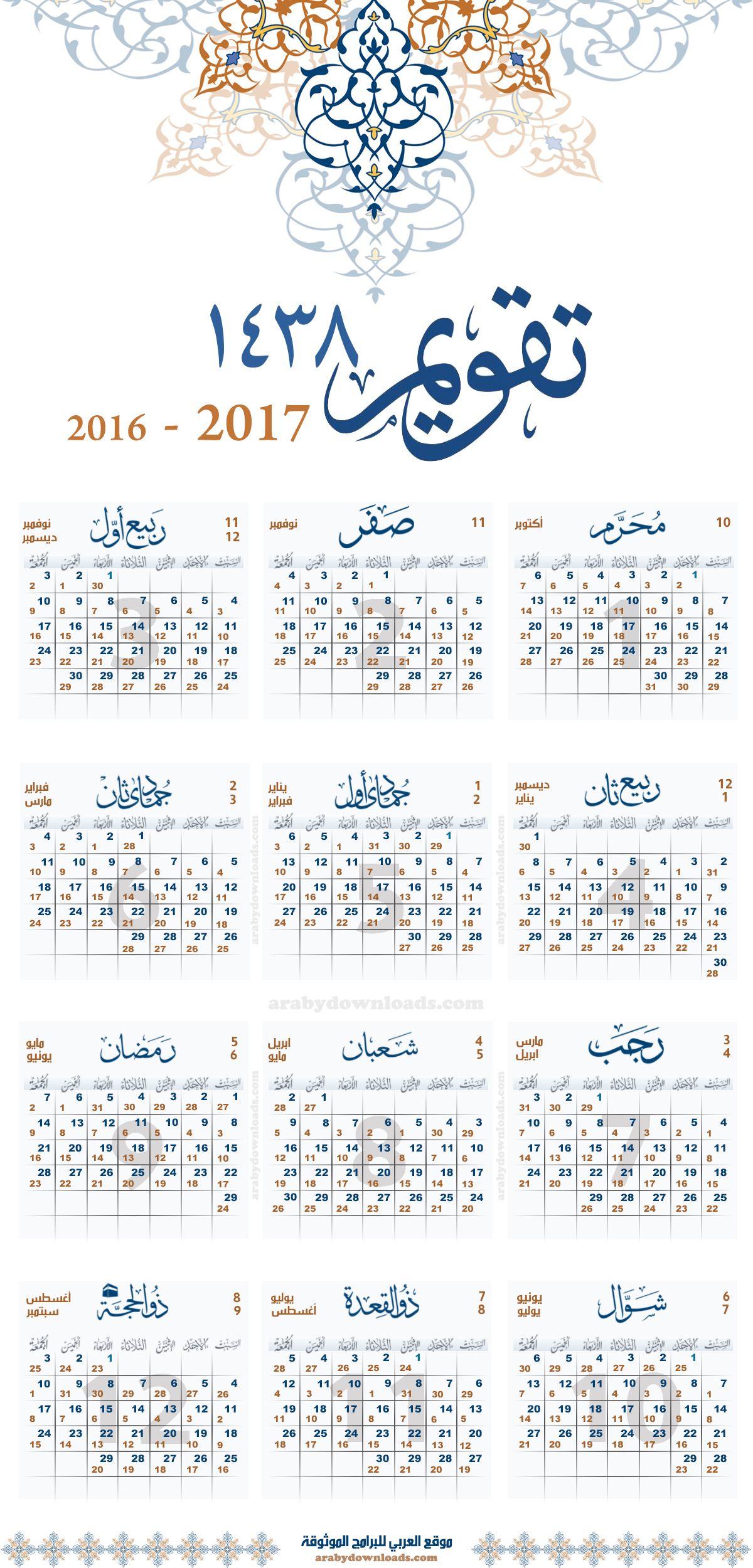 التقويم الهجري 1439 والميلادي 2018 للكمبيوتر والجوال ومواعيد الإجازات الرسمية في السعودية Calendar 2018 Calendar Free Calendar